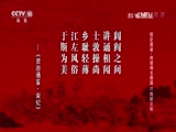 《百家讲坛》 20170102 国史通鉴·两晋南北朝篇(12)南朝北朝