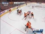 [NHL]常规赛:纽约游骑兵VS费城飞人 第一节