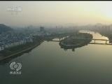 [视频]长江经济带:生态共同体