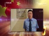 《全国首届平安中国微电影微视频》 我心向党 锦绣程翔