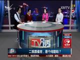 二孩跟谁姓,是个问题吗? TV透 2017.1.8 - 厦门电视台 00:25:00