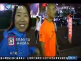 我的马拉松 闽南通 2017.01.07 - 厦门卫视 00:25:01