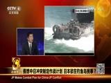 《今日关注》 20170108 假想中日冲突制定作战计划 日本欲在钓鱼岛挑事?