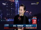 """彩礼""""指导标准"""",有意义吗? TV透 2017.1.9 - 厦门电视台 00:24:53"""