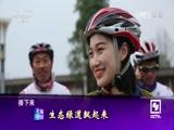 《走遍中国》 20170113 4集系列片《生态淳安》(4)生态绿道飘起来