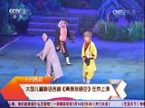 [文化十分]大型儿童神话吉剧《真假孙悟空》在京上演