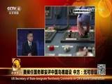 《今日关注》 20170113 美候任国务卿妄言中国岛礁建设 中方:无可非议