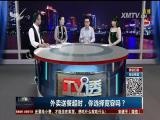 外卖送餐超时,你选择宽容吗? TV透 2017.1.17 - 厦门电视台 00:24:55