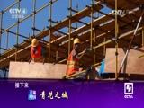 《走遍中国》 20170116 5集系列片《筑梦》(1)青花之城