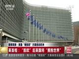 """[中国新闻]新闻观察:英国""""硬脱欧""""方案搅动欧洲"""