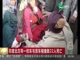 [中国新闻]印度北方邦一校车与货车相撞致22人死亡