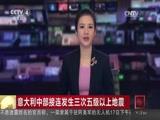 《中国新闻》 20170119 04:00