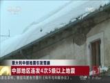 [中国新闻]意大利中部地震引发雪崩