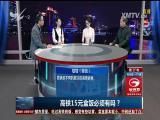 高铁15元盒饭必须有吗? TV透 20117.1.20 - 厦门电视台 00:24:58