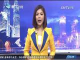 东南亚观察 2017.1.21 - 厦门卫视 00:09:52