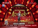 2017北京卫视春晚 脱口秀《北京老礼儿》 表演:张卫健(中国香港)