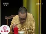 《中国味道》 20170131 味道博物馆