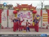 新春特别节目 闽南非遗 闽南通 2017.01.29 - 厦门卫视 00:24:37