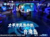 《台湾这一年》之《太平洋风浪中的台湾岛》 两岸直航 2017.2.2 - 厦门卫视 00:28:00