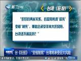 """台湾这一年之蔡英文的""""台独""""三支箭  两岸直航 2017.2.3 - 厦门卫视 00:29:46"""