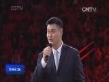 Houston Rockets retires Yao Ming's No. 11 jersey
