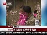 甘肃定西:杏花园里感受早春风光