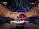 《中国诗词大会》 20170207 第二季 总决赛
