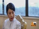 《普法栏目剧》 20170210 十集迷你剧集·秀豆花(五)