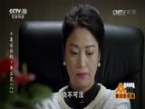 《普法栏目剧》 20170215 十集迷你剧集·秀豆花(八)