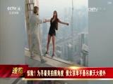 惊险!为寻最美拍照角度 俄女孩单手悬吊摩天大楼外