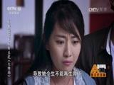 《普法栏目剧》 20170217 十集迷你剧集·秀豆花(大结局)