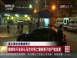 《中国新闻》 20170218 21:00