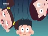[动画大放映]《成长不烦恼》 第7集 妈妈的烘焙时间