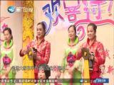 欢喜过大年 我最喜爱的闽南话节目 闽南通 2017.02.26 - 厦门卫视 00:24:24