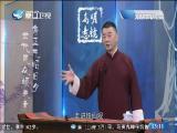 包公传(二十三)夜宿铁仙观 斗阵来讲古 2017.03.01 - 厦门卫视 00:29:51