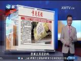 新闻斗阵讲 2017.3.2 - 厦门卫视 00:24:22
