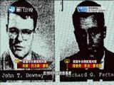1952 长白山谍影 两岸秘密档案 2017.03.01 - 厦门卫视 00:41:14