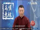 包公传(二十五)误听造御铡 斗阵来讲古 2017.03.03 - 厦门卫视 00:29:28