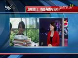 宜居厦门,能更有国际范吗? TV透 2017.3.5 - 厦门电视台 00:24:58
