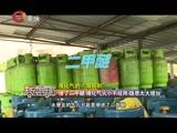 """《走近中国消防》 20170306 液化气的""""潜规则"""""""