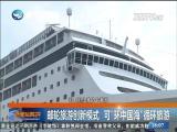 新闻斗阵讲 2017.3.7 - 厦门卫视 00:24:25
