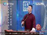 包公传(二十七)初会庞国舅 斗阵来讲古 2017.03.07 - 厦门卫视 00:29:21