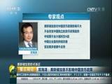 [整点财经]美联储加息时点渐近 邓海清:美联储加息不影响中国货币政策