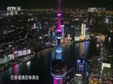 《特别呈现》 20170308 航拍中国 第一季 第六集 上海