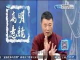 包公传(三十)放告草州桥 斗阵来讲古 2017.03.10 - 厦门卫视 00:29:47