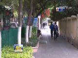 整形引发的纠纷 视点 2017.3.10 - 厦门电视台 00:15:10