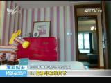 特区房地产 2017.03.10 - 厦门电视台 00:04:30