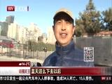 [特别关注-北京]春天脚步迈近 气温逐渐升高