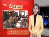 党的生活 2017.03.12 - 厦门电视台 00:14:36