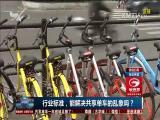 行业标准,能解决共享单车的乱象吗? TV透 2017.3.13 - 厦门电视台 00:25:00